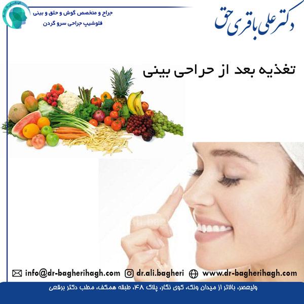 تغذیه بعد از جراحی بینی